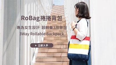RoBag捲捲背包