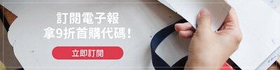 訂閱電子報 拿9折首購代碼!