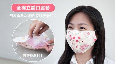 防疫新生活運動 全棉立體口罩套