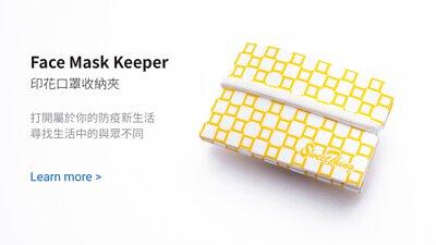 Face Mask Keeper 印花口罩收納夾