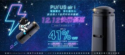 PURUS air i 1212快閃優惠