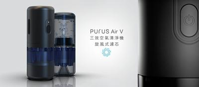 PURUS Air V三效空氣清淨機-旋風式濾芯