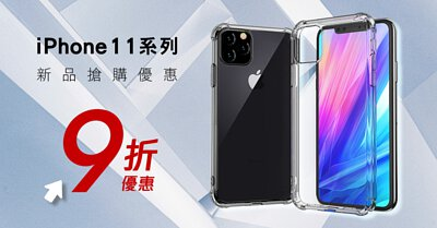 iPhone11 proMax手機殼,iPhone11pro手機殼,iPhone11手機殼,
