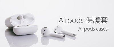 airpods耳機,airpods耳機保護套