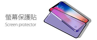 iPhone螢幕玻璃貼,iPhone玻璃貼