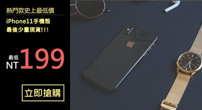 iPhone手機殼199元,