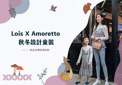 amoretto童裝,啾比特童裝,設計師童裝,MIT童裝,lois團購