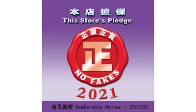 2021年「正版正貨承諾」計劃商號