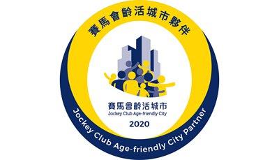 賽馬會齡活城市「全城.長者友善」計劃2020商號