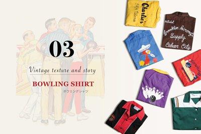 古著保齡球衫、古著襯衫、vintage 保齡球衫、古著夏威夷衫、古巴襯衫、古巴領