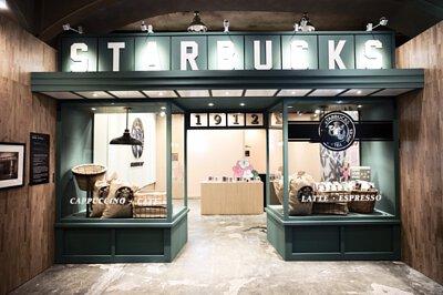 華山文創 星巴克 20周年 幸福咖啡島特展