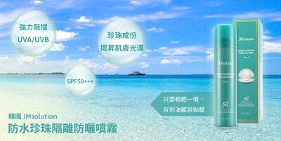 韓國 JM Solution 肌司研 海洋珍珠防曬噴霧