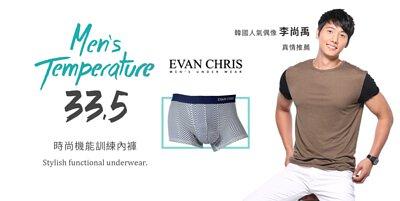 Evan Chris 33.5 男人的理想溫度