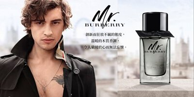 英倫紳士風 溫暖的木質香調 Mr.Burberry