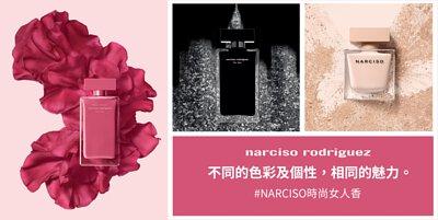 Narciso Rodriguez 時尚女人香