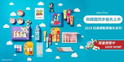 Innisfree x 玩具總動員 2019限量聯名系列