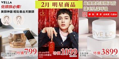 2月明星商品 ckone新春節慶版 韓國熱賣美頸神霜 Eve Lom讓卸妝成為一種享受