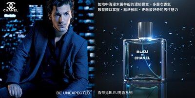 香奈兒Bleu de Chanel 男性香氛系列