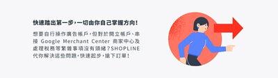 SHOPLINE Google 廣告探險家計畫