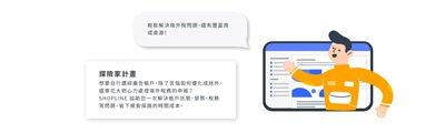 SHOPLINE Facebook 廣告旗艦計畫