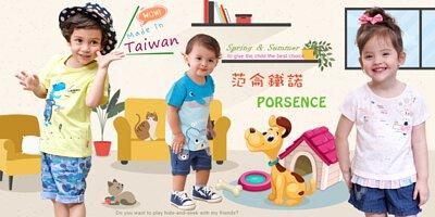 MIT童裝高品質高CP值,台灣專櫃童裝,精品童裝,范侖鐵諾,台灣品牌