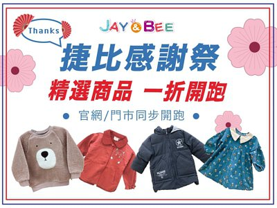 "<img src=""JAYBEE-Kids Garments sale.jpeg"" title=""一折感謝祭"">"