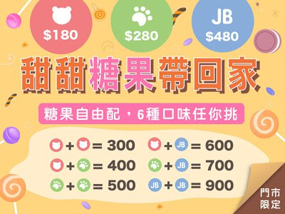 "<img src=""JAYBEE-Kids Garments sale.jpeg"" title=""童裝任選組合"">"