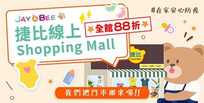 "<img src=""discount event"" alt=""捷比線上Sopping mall全館88折"">"