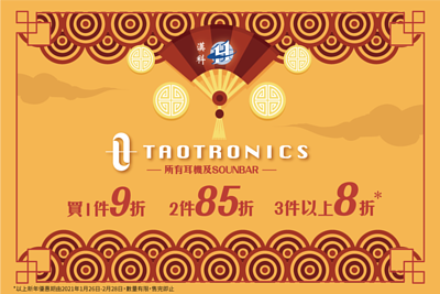 Taotronics 新年優惠 多買多折
