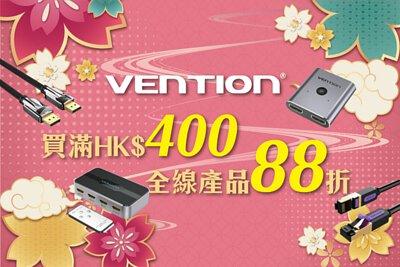 Vention 新年優惠 全線產品88折