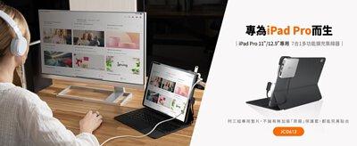JCD612 j5create 7in1 iPad Pro 專用 USB-C Travel Dock