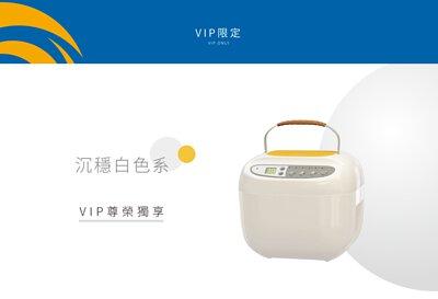 康森熱敷機-PRO舒活熱敷機,原始點VIP限定色。
