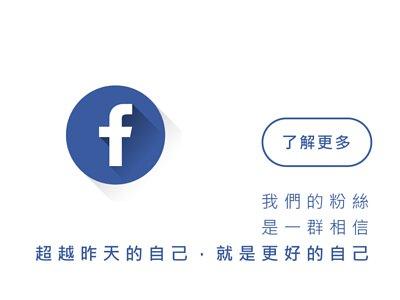 康森COMESAN、FB、臉書、comesanlif、 facebook、溫博士。
