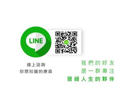 COMESAN康森line、溫博士line