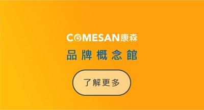 COMESAN康森品牌概念館、門市