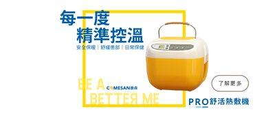COMESAN康森熱敷機-PRO舒活熱敷機,每一度精準控溫,可安全保暖、舒緩患部、平時更可以做為日常保健所需。秋冬保暖、春夏科學溫熱敷。