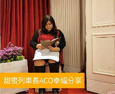 PRO舒活熱敷機:甜蜜列車長~ACO幸福分享-口碑開箱