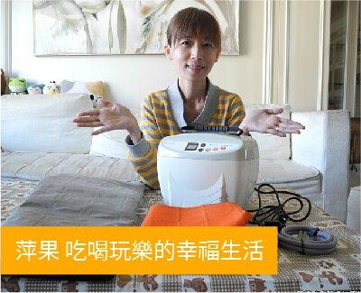 溫博士WiPOS水暖機W99 2.0:萍果吃喝玩樂的幸福生活-口碑開箱