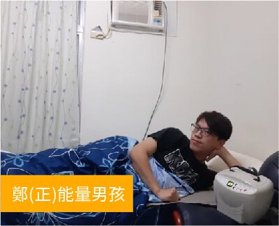 溫博士WiPOS水暖機W99 2.0:鄭(正)能量男孩-口碑開箱
