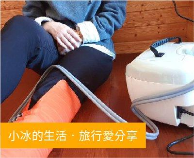 溫博士WiPOS水暖機W99 2.0:小冰的生活‧旅行愛分享-口碑開箱