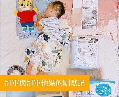 京都西川涼感機:冠軍與冠軍他媽的馴獸記-口碑開箱