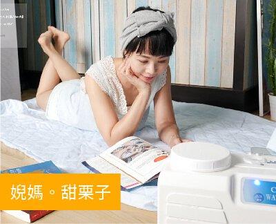 京都西川涼感機:婗媽。甜栗子-口碑開箱