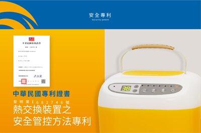 COMESAN康森PRO舒活熱敷機獲得經濟部智慧財產局核發中國民國發明專利證書。發明第I682746號,熱交換裝置之安全管控方式。專利期間2020年1月21日至2038年10月21日