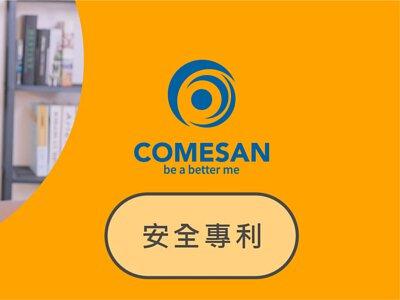 COMESAN康森熱敷機─PRO舒活熱敷機安全專利