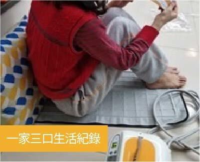 PRO舒活熱敷機:一家三口生活紀錄-口碑開箱