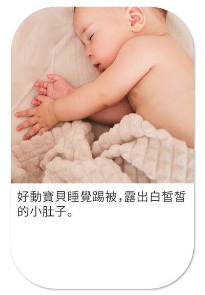 好動寶貝睡覺踢被,露出白皙皙的小肚子。