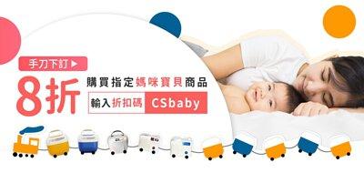 輸入CSbaby折扣碼,母嬰指定商品享8折優惠。