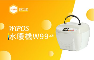 康森熱敷機─WiPOS水暖機W992.0,溫博士,口碑部落客文章