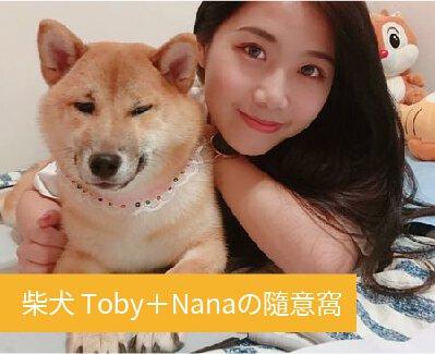 京都西川涼感機:柴犬 Toby+Nanaの隨意窩-口碑開箱