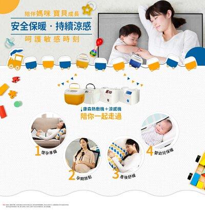 陪伴寶貝安全保暖、持續涼感,呵護敏感時刻。康森熱敷機陪你一起走過:懷孕準備、孕期放鬆、產後舒緩、嬰幼兒保暖